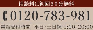 何度でも相談無料 TEL:0120-783-981 電話受付時間 平日9:00~20:00