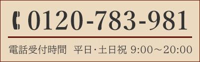 TEL:0120-783-981 電話受付時間 平日9:00~20:00