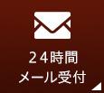 24時間メール受付