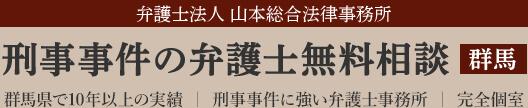 弁護士法人山本総合法律事務所 刑事事件の弁護士無料相談 群馬県での10年以上の実績|刑事事件に強い弁護士事務所|完全個室